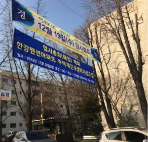 잘 나가던 강북 '최대어' 한강맨션아파트 재건축…암초 만나 '흔들'