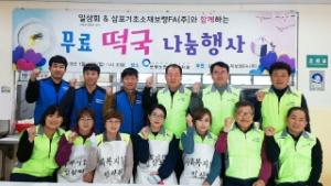 삼표기초소재, 새해 맞이 '사랑의 떡국 나눔' 행사