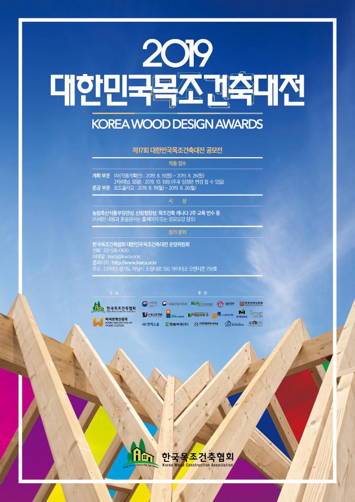 2019년 대한민국목조건축대전 응모작품 접수
