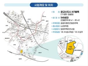 경기도, 광교신도시에 첫  중산층 임대주택  549가구 공급
