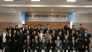 한국목조건축협회, 2019 한국목조건축대전 시상식 개최