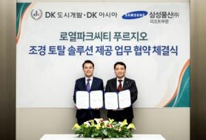 DK도시개발·DK아시아, 검암역 로열파크씨티 푸르지오에 '미니 에버랜드' 선봬