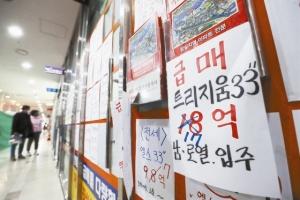 급급매·초급매 속출, 서울 집값 10개월 만에 마이너스