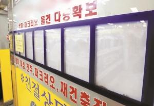 서울 전세난 '사면초가'…매물 -80%, 내년 새 아파트도 -30%