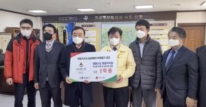 대명수안 풍림아이원, 안동시에 이웃돕기 성금 1억원 기부