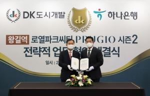 도시개발사업 국가대표 베테랑들 뭉쳤다…DK도시개발·DK아시아, 하나은행과 업무협약 체결