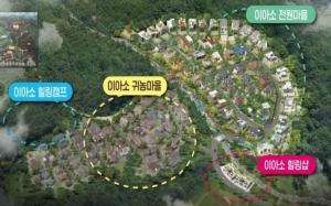 188만평 치유의숲이 우리집 정원…3.3㎡당 60만원대 '양평 이아소마을' 눈길