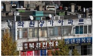 국내 최초 주상복합건물 '좌원상가' 사라진다…재개발 착수