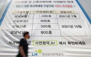 """""""영끌 말라"""" 김현미가 권한 것…30대 유혹하는 '6만채 로또'"""