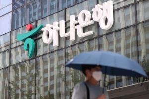 하나은행 컨소시엄, 대장동 사업자 공모과정에 특혜 의혹