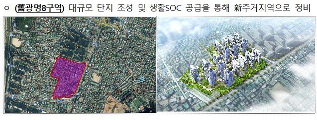 광명8구역·성남 금광2동 등 17곳, 도심 공공주택 사업 후보지