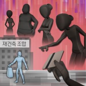 가정주부 한달 카드비가 웬 1000만원?…재건축 밑바닥 '검은 손' OS요원