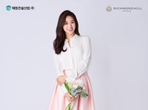 태원건설산업, 전속 모델로 배우 장신영 발탁
