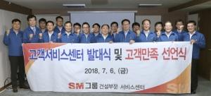 SM그룹 건설부문, '찾아가는' AS센터 운영