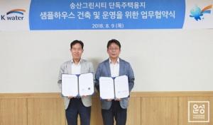 윤성하우징, 한국수자원공사와 송산그린시티 단독주택 운영 협약 체결